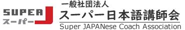 一般社団法人スーパー日本語講師会